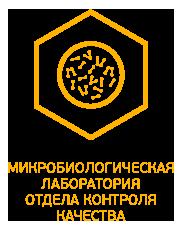 микробиологическая-лаборатория