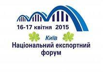 Представители ООО «Фармхим» приняли участие в Первом национальном форуме по поддержке экспорта
