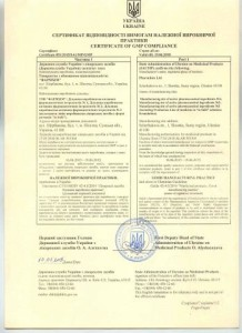 ООО «ФАРМХИМ» получило CERTIFICATE OF GMP COMPLIANCEООО «ФАРМХИМ» получило CERTIFICATE OF GMP COMPLIANCE